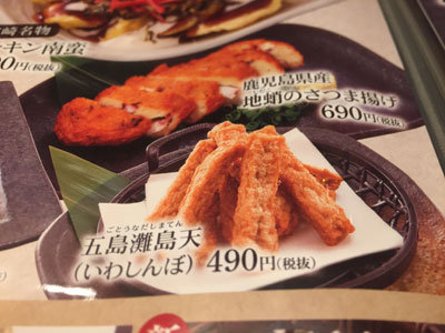 姫路 薩摩魚鮮水産 いわしんぼ