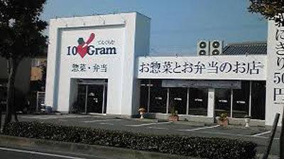 10Gram