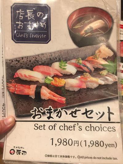 大阪 さかなやのmaru寿司 おまかせセット