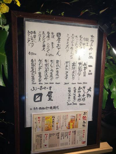 姫路 居酒屋 ます屋 メニュー