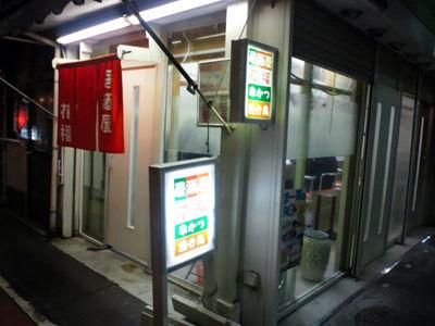 垂水 駅前 花福