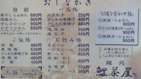 神戸 煮干し系 ラーメン