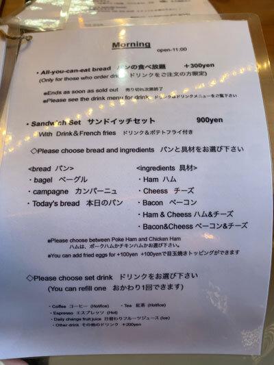 姫路 カフェ SOL モーニングメニュー