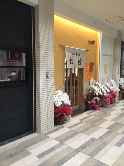 明石 卵焼き専門店 松竹