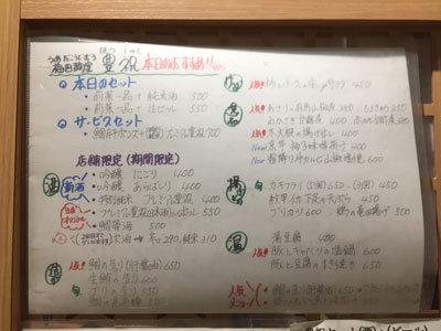 大阪 梅田麹室 豊祝 メニュー