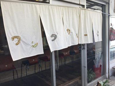 神戸 塩屋 ワンダカレー店