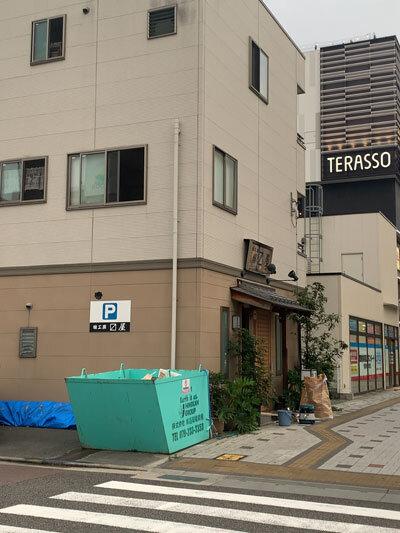 姫路 居酒屋 ます屋 解体