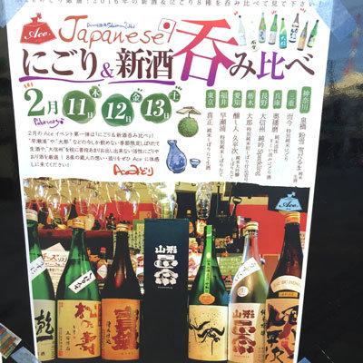 明石 立呑み Ace 日本酒のイベント
