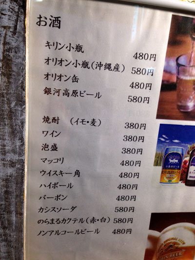 神戸 西元町 のらまる食堂 ドリンク