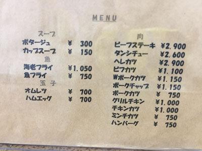 神戸 新開地 洋食 金プラ メニュー