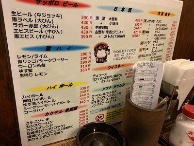 大阪 大衆酒場 はせ川 ドリンク