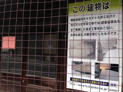 広島 公共工事跡