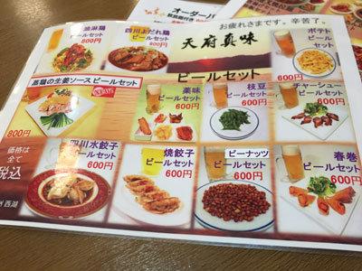 明石 四川料理 天府真味 ビールセット