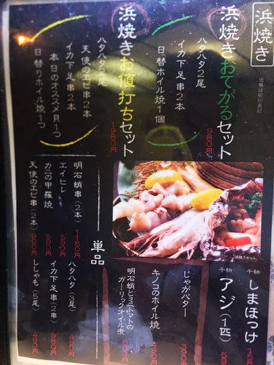 明石 魚の棚 あかし亭 メニュー
