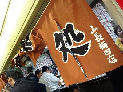 大阪 立呑み 山長 梅田店