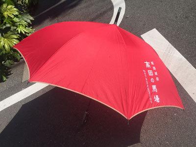 姫路 お土産 高田の馬場 傘