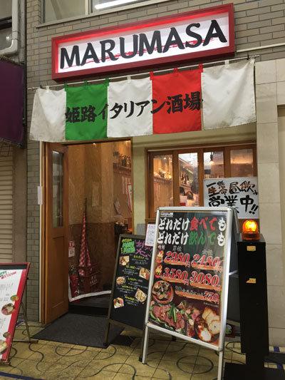 姫路 イタリアン酒場 MARUMASA 駅前店