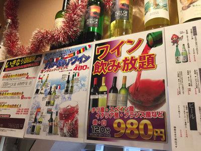 姫路 おみぞ筋 釜谷製麺 ワイン飲み放題