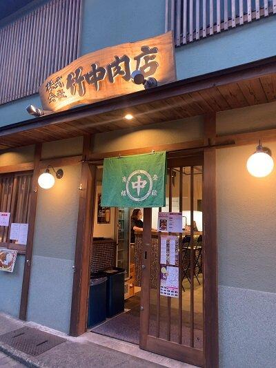 有馬温泉 竹中肉店