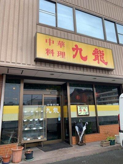 姫路 中華料理 九龍