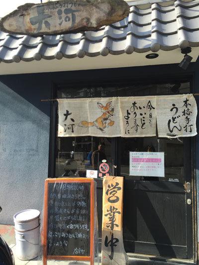 京都 讃岐うどん 大河