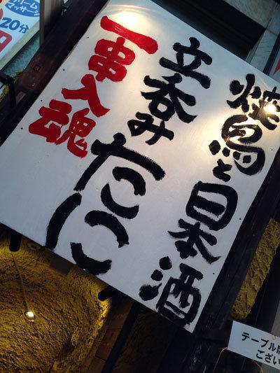大阪 立呑み たに