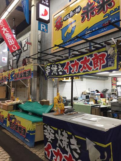 正月の魚の棚商店街