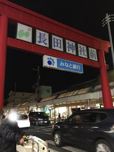 神戸 長田神社