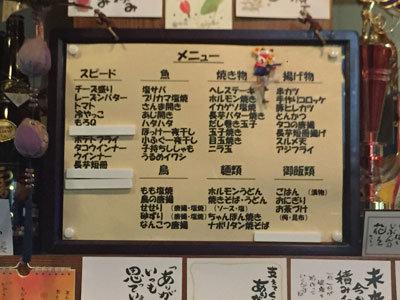 姫路 家庭料理のお店 ひとみ メニュー