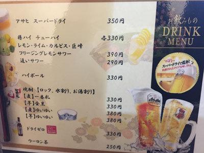 姫路 日本酒バル わが家 ドリンク