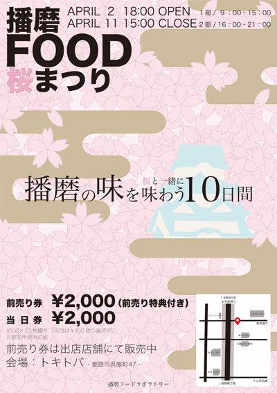 播磨FOOD 桜まつり