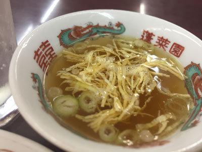 滝の茶屋 中華料理 蓬莱園 スープ