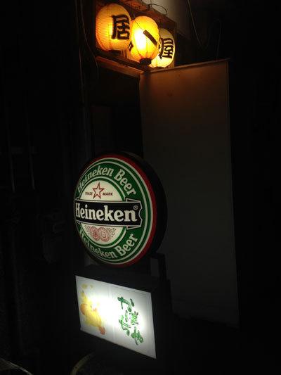 神戸 居酒屋 かぼちゃ