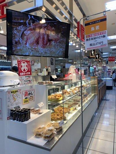 姫路 山陽百貨店 鶏匠 TORIPLO