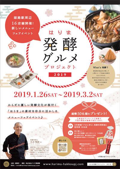 はりま発酵グルメプロジェクト 2019