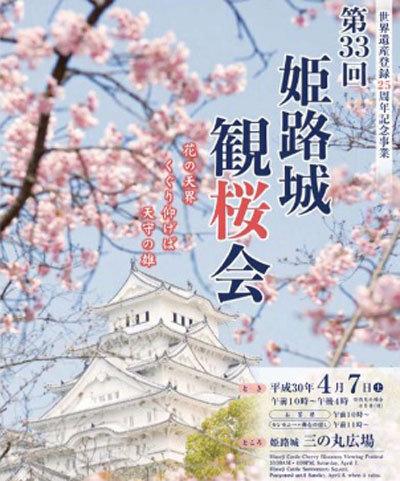 姫路 観桜会 2018