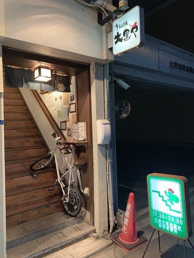 姫路 食楽酒場 大黒や 本店
