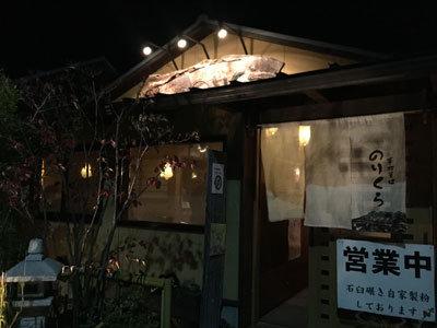 姫路 広畑 蕎麦 のりくら