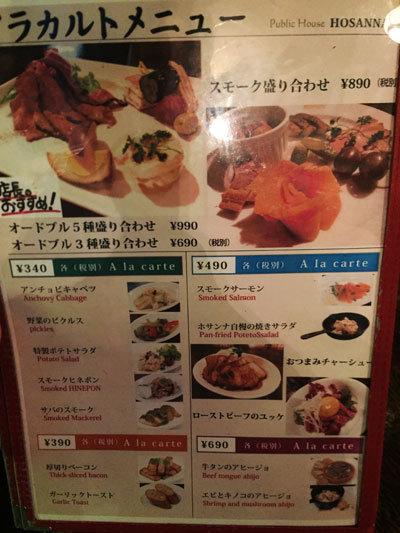 姫路 パブリック Bar HOSANNA メニュー