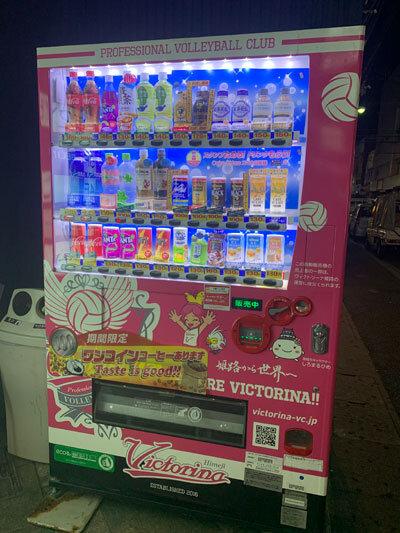 ヴィクトリア姫路 自動販売機