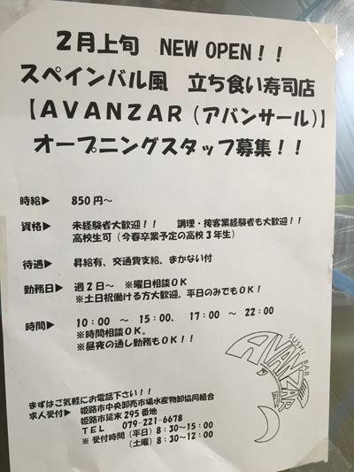 姫路 中央卸売市場 Avanzar 立ち喰い寿司