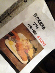 赤穂 牡蠣 かましま ランチ エビフライ