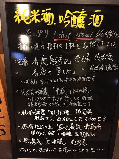 西新町 お食事処 縁寿 日本酒メニュー