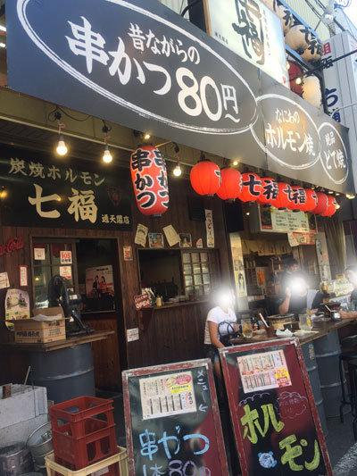 新世界 串カツホルモン-七福-通天閣店