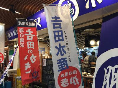 姫路 吉田水産 牡蠣 マルホウ