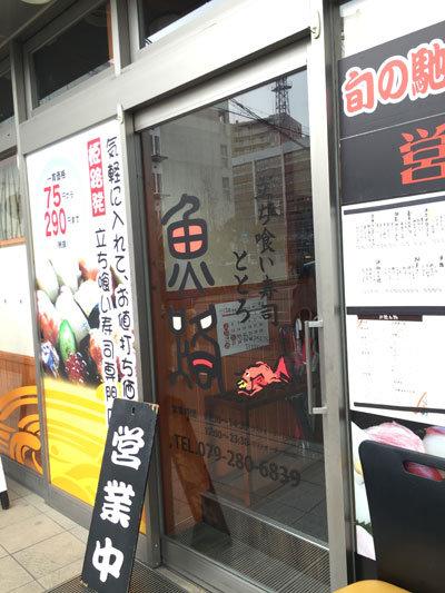 姫路 立ち喰い寿司 魚路