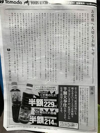 播磨 いかなご 2017 ヤマダストアー