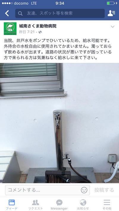 2016 熊本震災 頑張れ 熊本