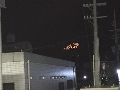 赤穂 高山 電飾 赤