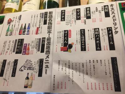 姫路 おみぞ筋 釜谷製麺 ドリンク